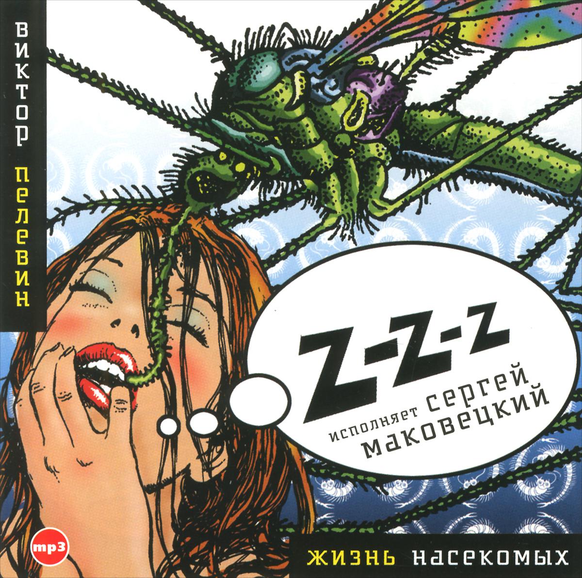 Жизнь насекомых (аудиокнига mp3)