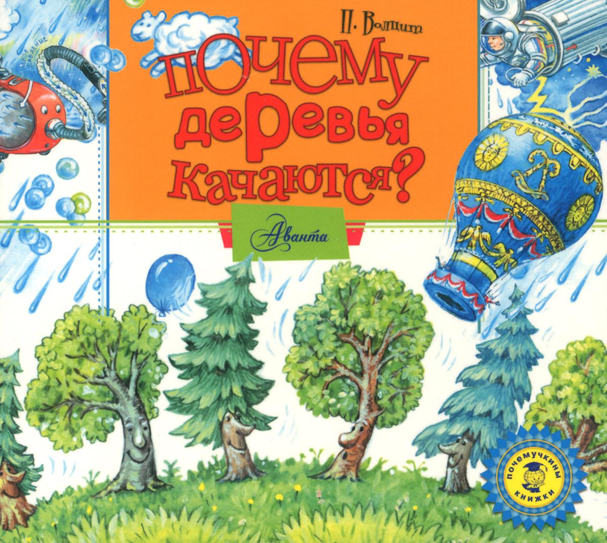 Почему деревья качаются? (аудиокнига MP3)12296407Наш Почемучкин всегда готов поделиться знаниями. В этой аудиокниге он поможет ребятам разобраться с некоторыми природными явлениями: грозой, ветром, дождем, градом, росой, объяснит народные приметы, связанные с ними, и расскажет, почему погода на Земле такая разная и переменчивая. Для детей младшего школьного возраста.
