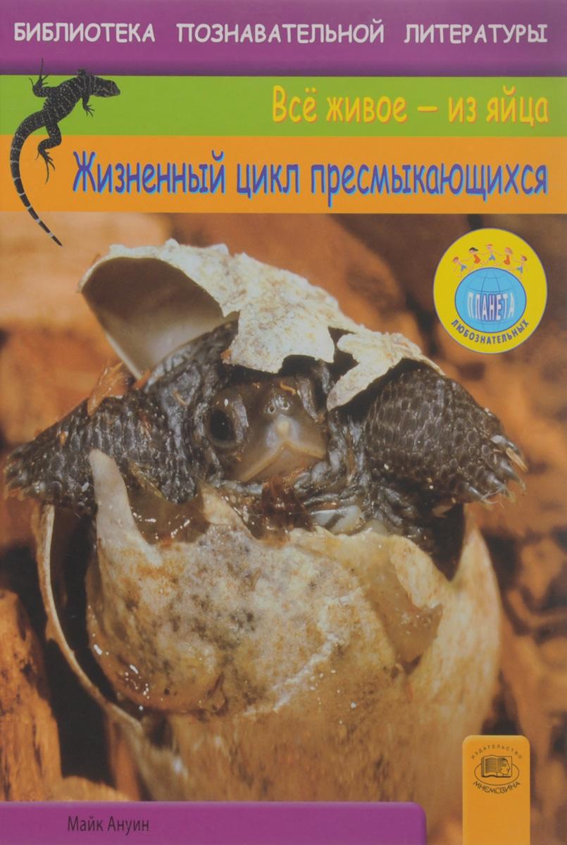 Жизненный цикл пресмыкающихся12296407Настоящая книга - одна из шести книг серии Всё живое - из яйца, адресованной детям 8- 10 лет. Юные читатели узнают о жизненных циклах разных групп животных, о способах их размножения, о том, как они добывают пищу, приспосабливаются к условиям окружающей среды, как непросто им выживать в соседстве с человеком и какими удивительными путями идёт природа, чтобы сохранить тот или иной вид.