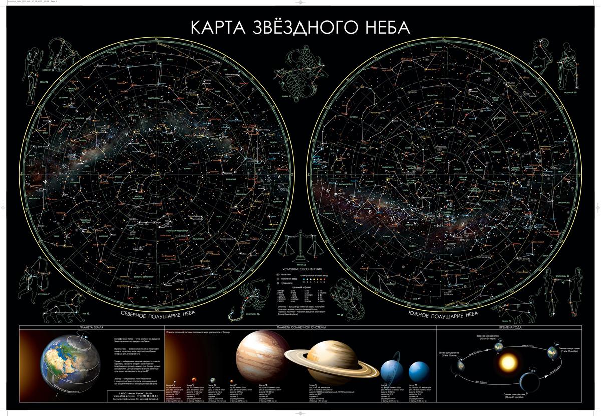 Вашингтоне настолько карта звёздного неба над южным полушарием днем