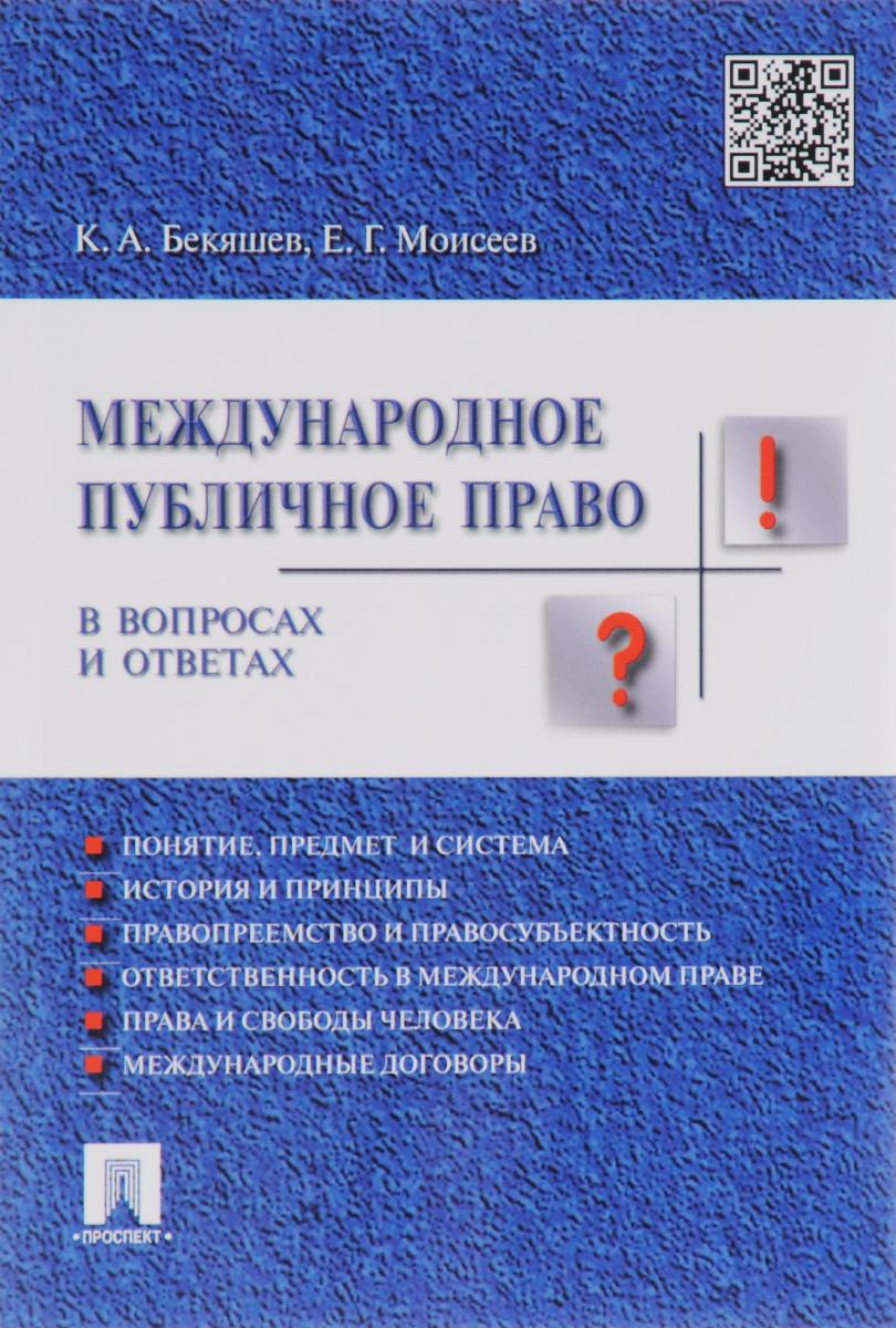 Международное публичное право в вопросах и ответах. Учебное пособие ( 978-5-392-20573-8 )