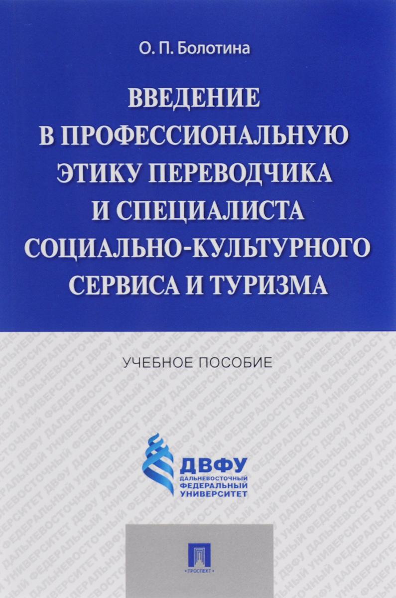 Введение в профессиональную этику переводчика и специалиста социально-культурного сервиса и туризма. Учебное пособие ( 978-5-392-19872-6 )