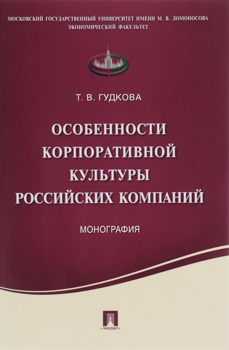 Особенности корпоративной культуры российских компаний ( 978-5-392-20516-5 )