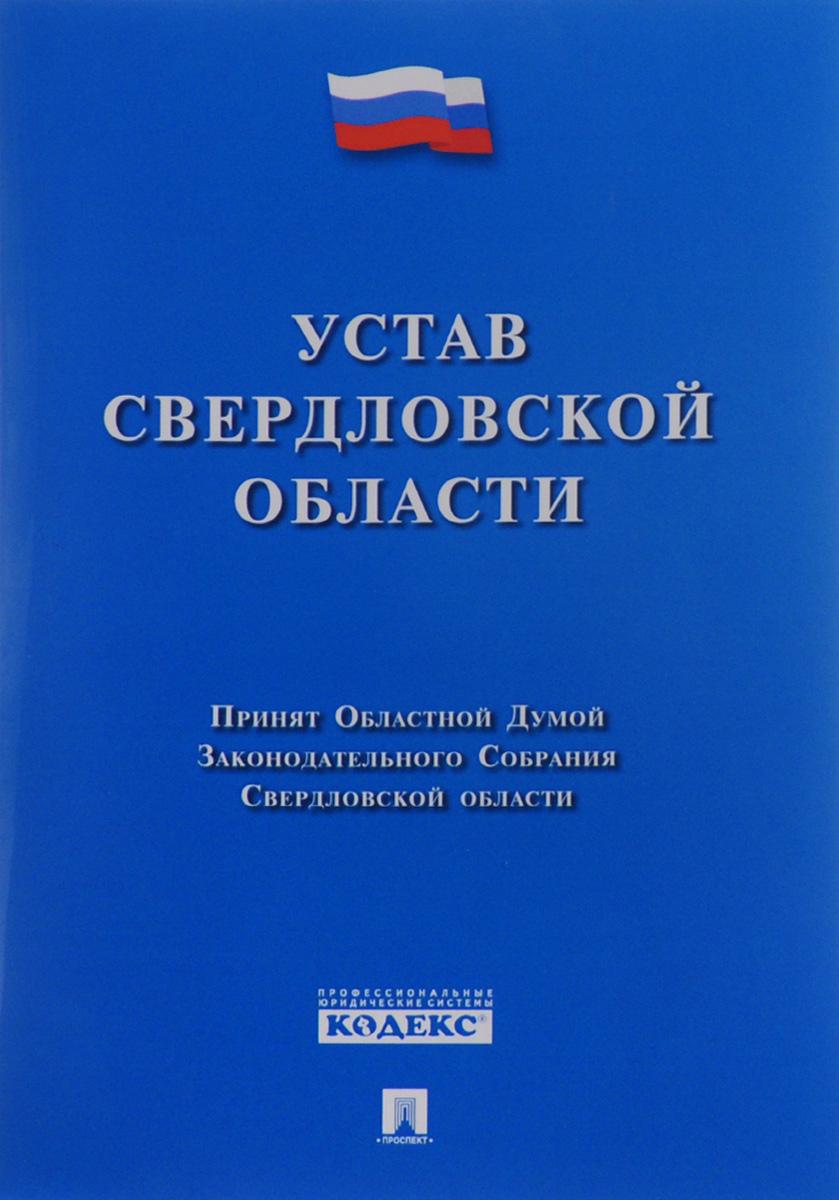 Устав Свердловской области ( 978-5-392-20633-9 )