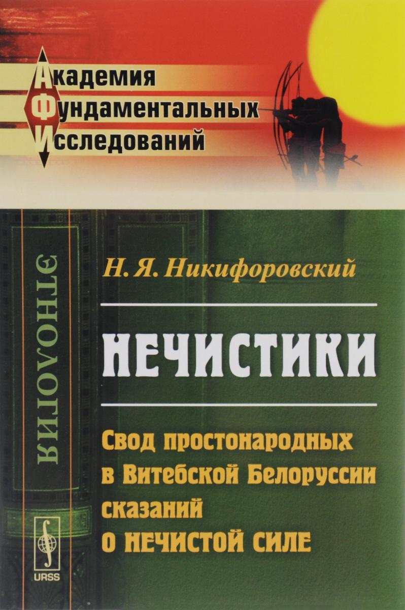 Нечистики. Свод простонародных в Витебской Белоруссии сказаний о нечистой силе ( 978-5-9710-3146-8 )