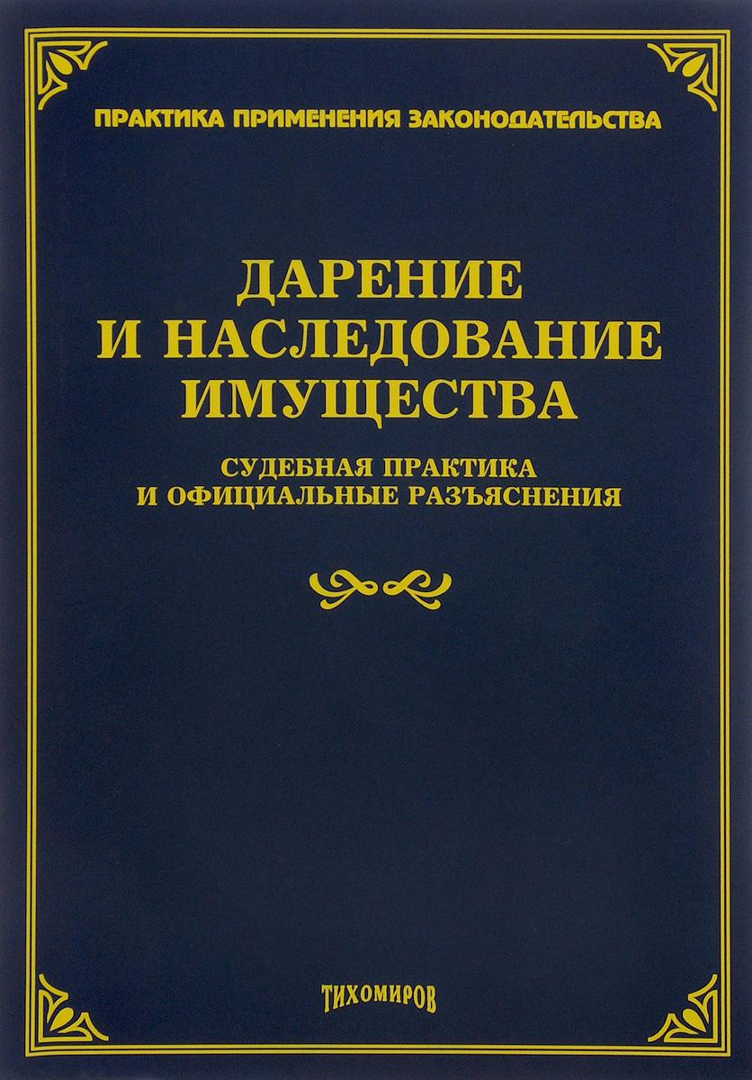Дарение и наследование имущества. Судебная практика и официальные разъяснения ( 978-5-89194-847-1 )