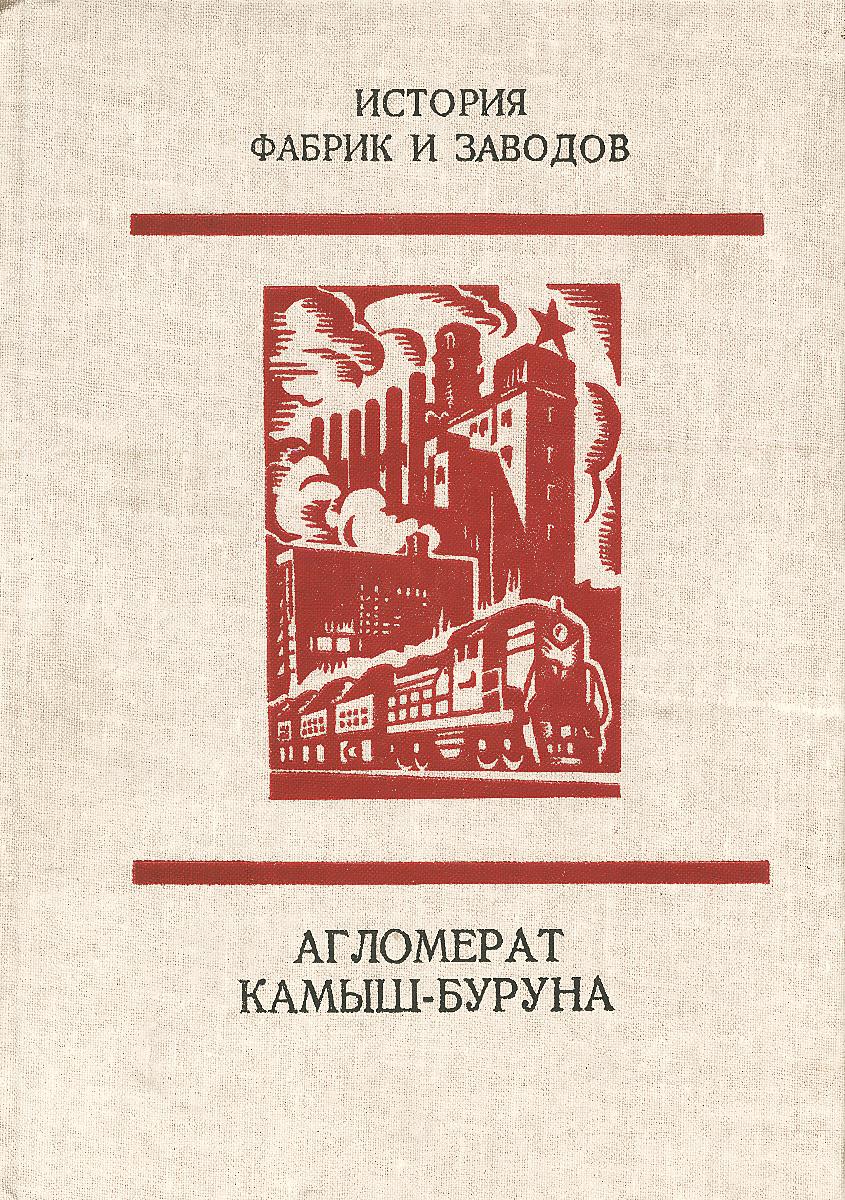 Агломерат Камыш-Буруна