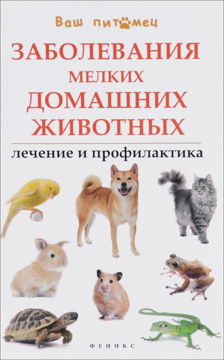 Заболевания мелких домашних животных. Лечение и профилактика ( 978-5-222-25834-7 )