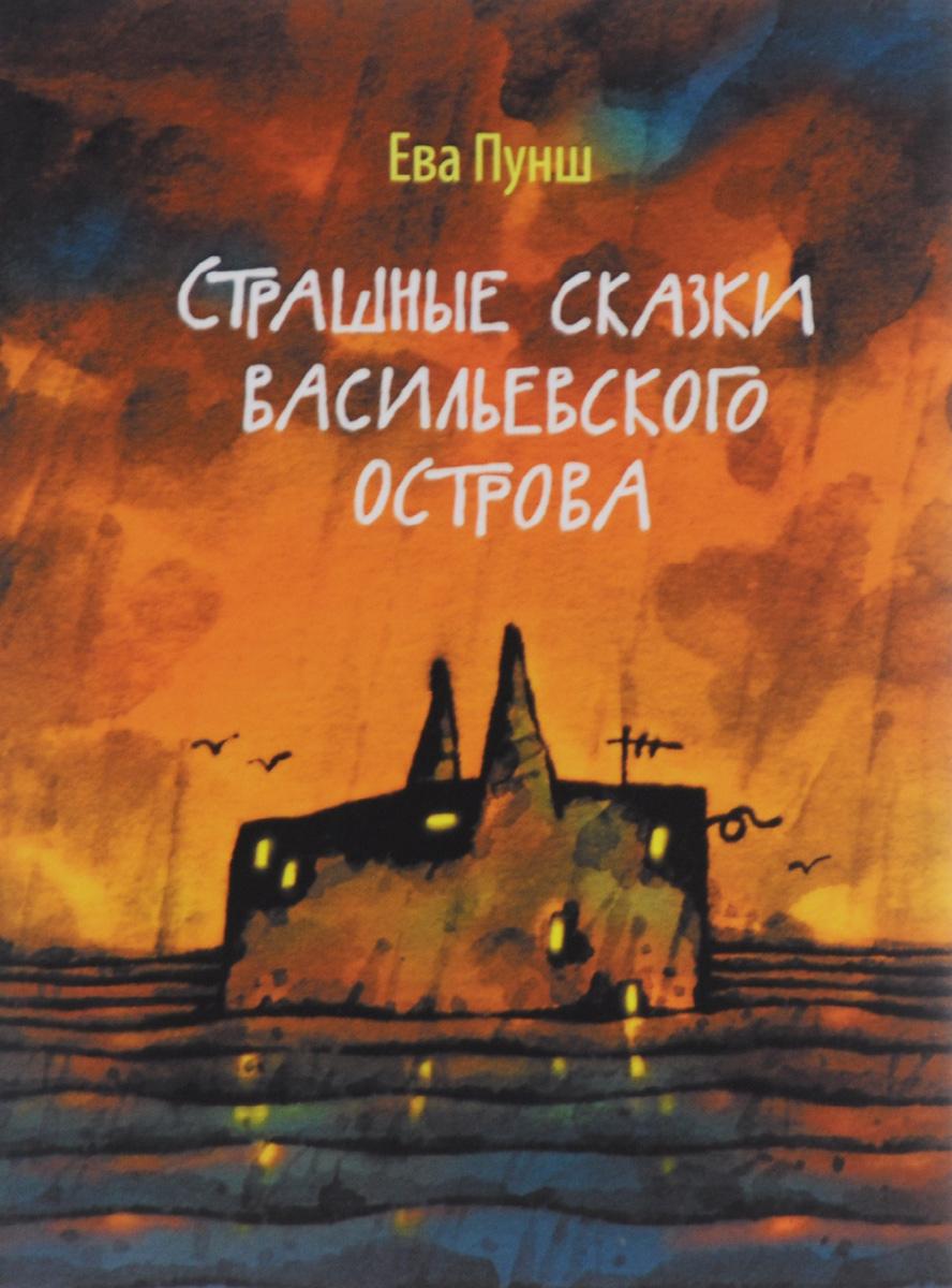 Страшные сказки Васильевского острова