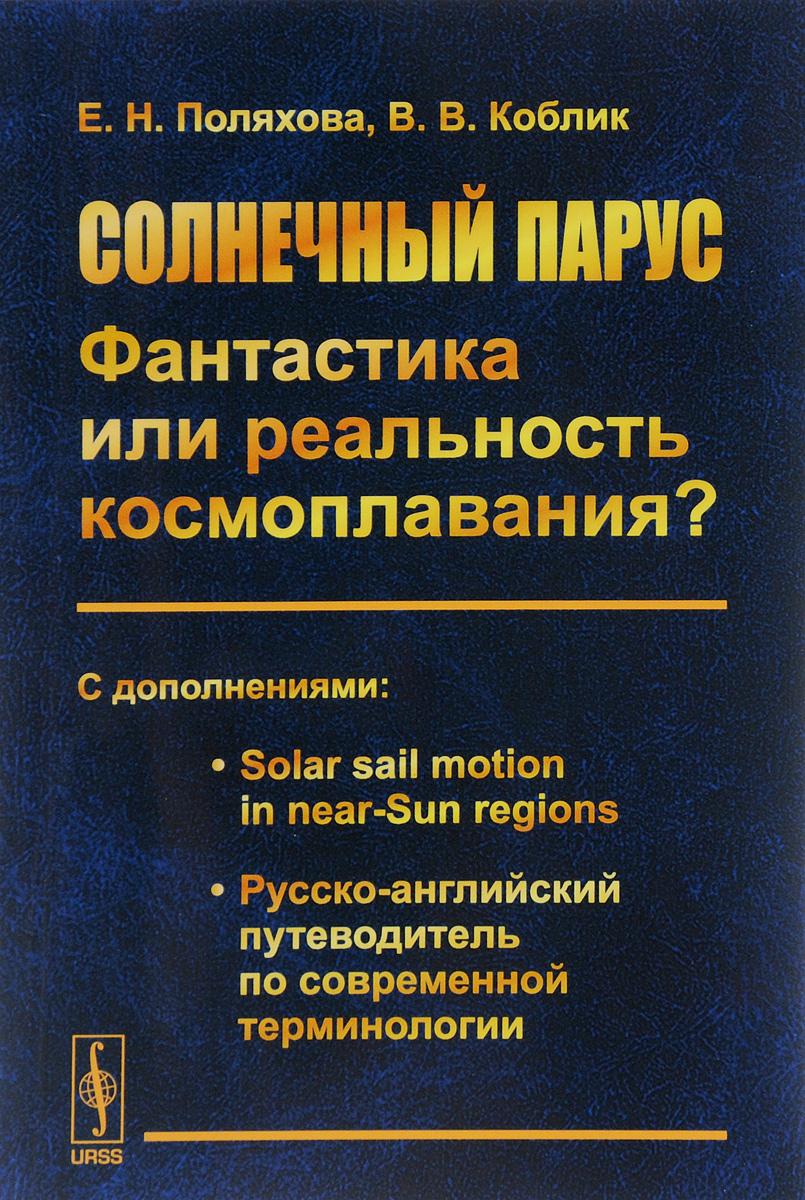 Солнечный парус - фантастика или реальность космоплавания? С дополнениями. Solar sail motion in near-Sun regions. Русско-английский путеводитель по современной терминологии