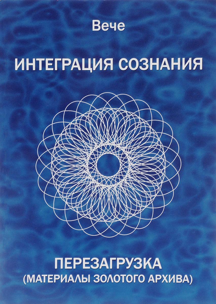 Вече. Интеграция сознания. Перезагрузка