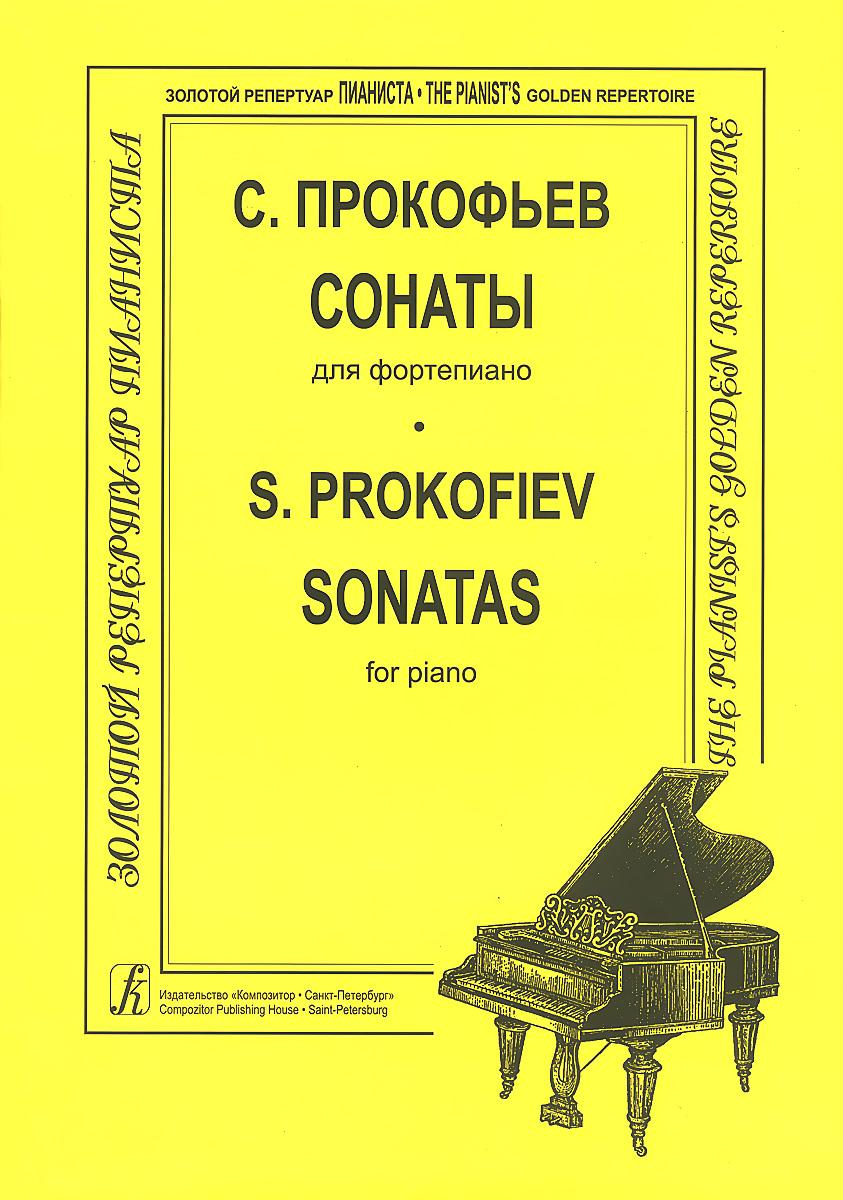 С. Прокофьев. Сонаты для фортепиано