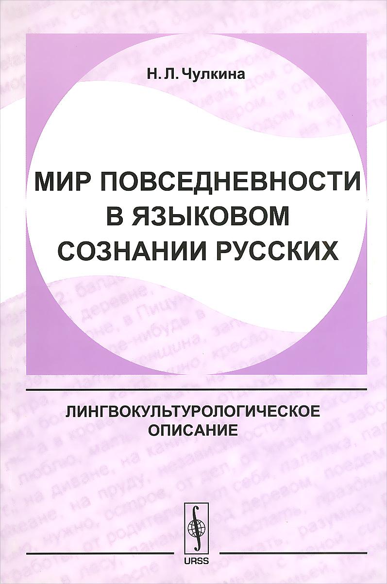 Мир повседневности в языковом сознании русских. Лингвокультурологическое описание