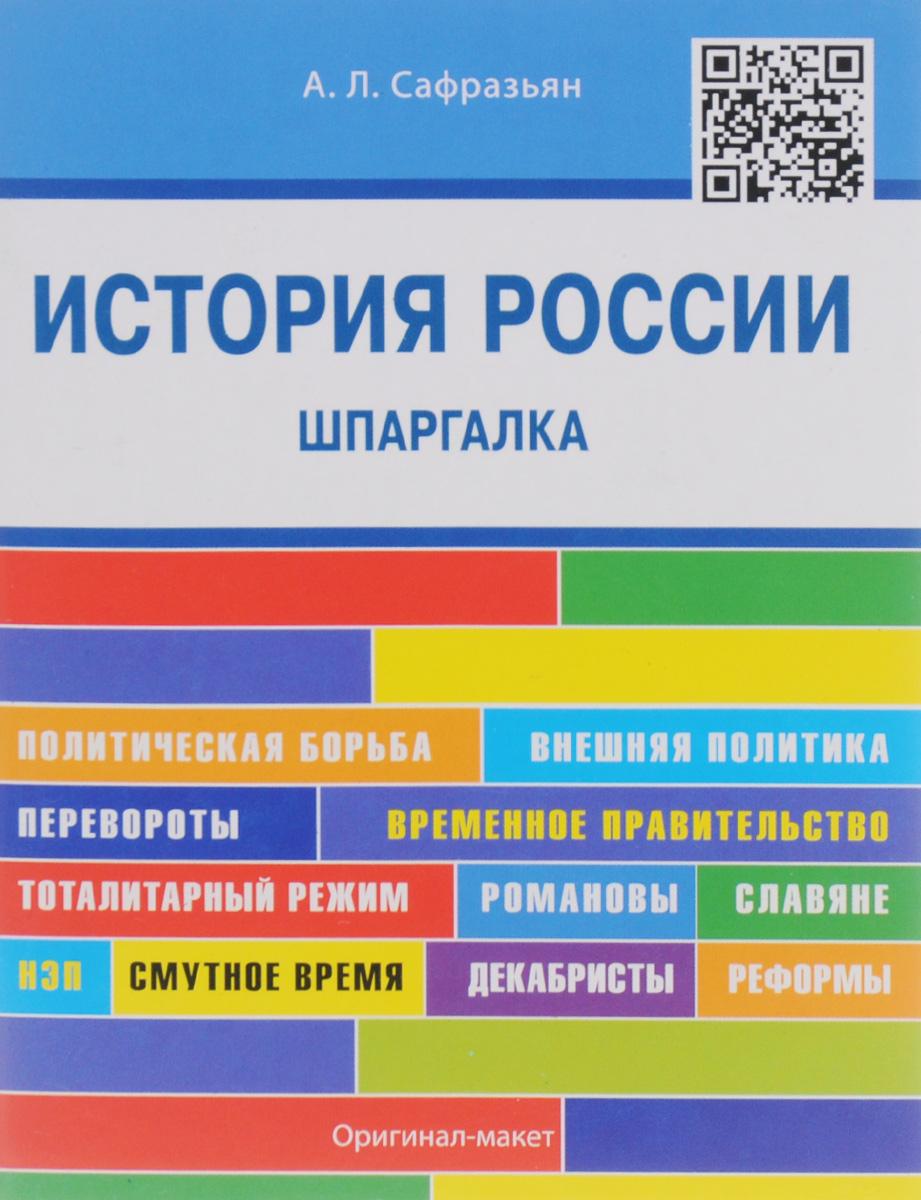 История России. Шпаргалка. Учебное пособие ( 978-5-9907827-4-7 )