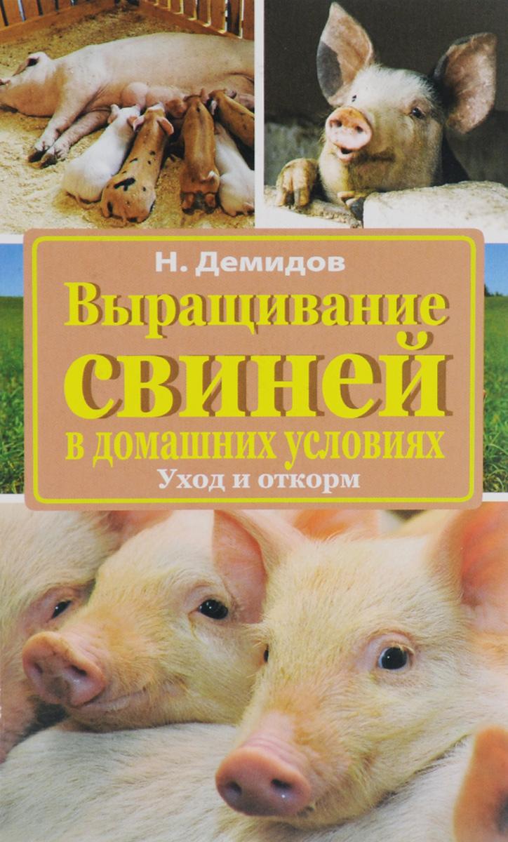 Выращивание свиней в домашних условиях. Уход и откорм ( 978-5-17-089548-9 )