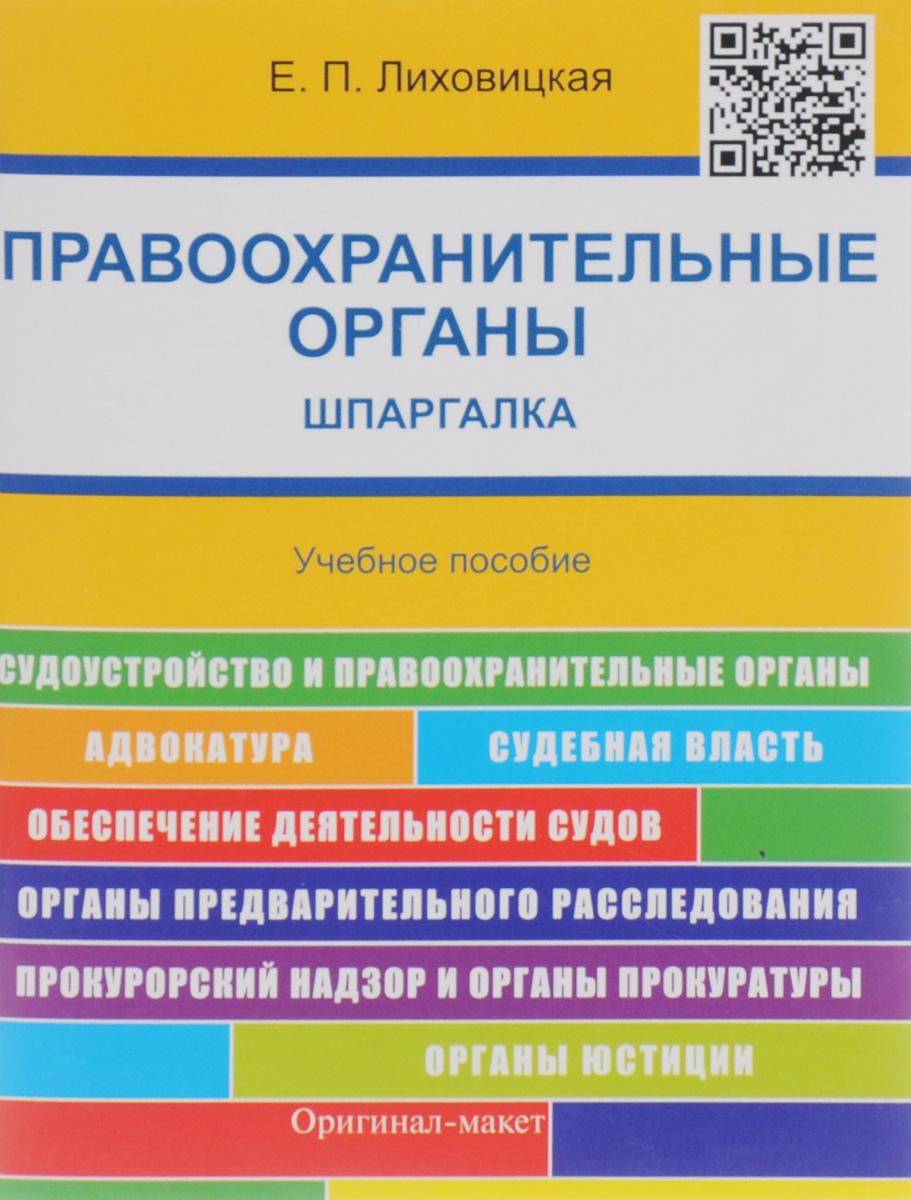 Правоохранительные органы. Шпаргалка. Учебное пособие ( 978-5-9907827-2-3 )