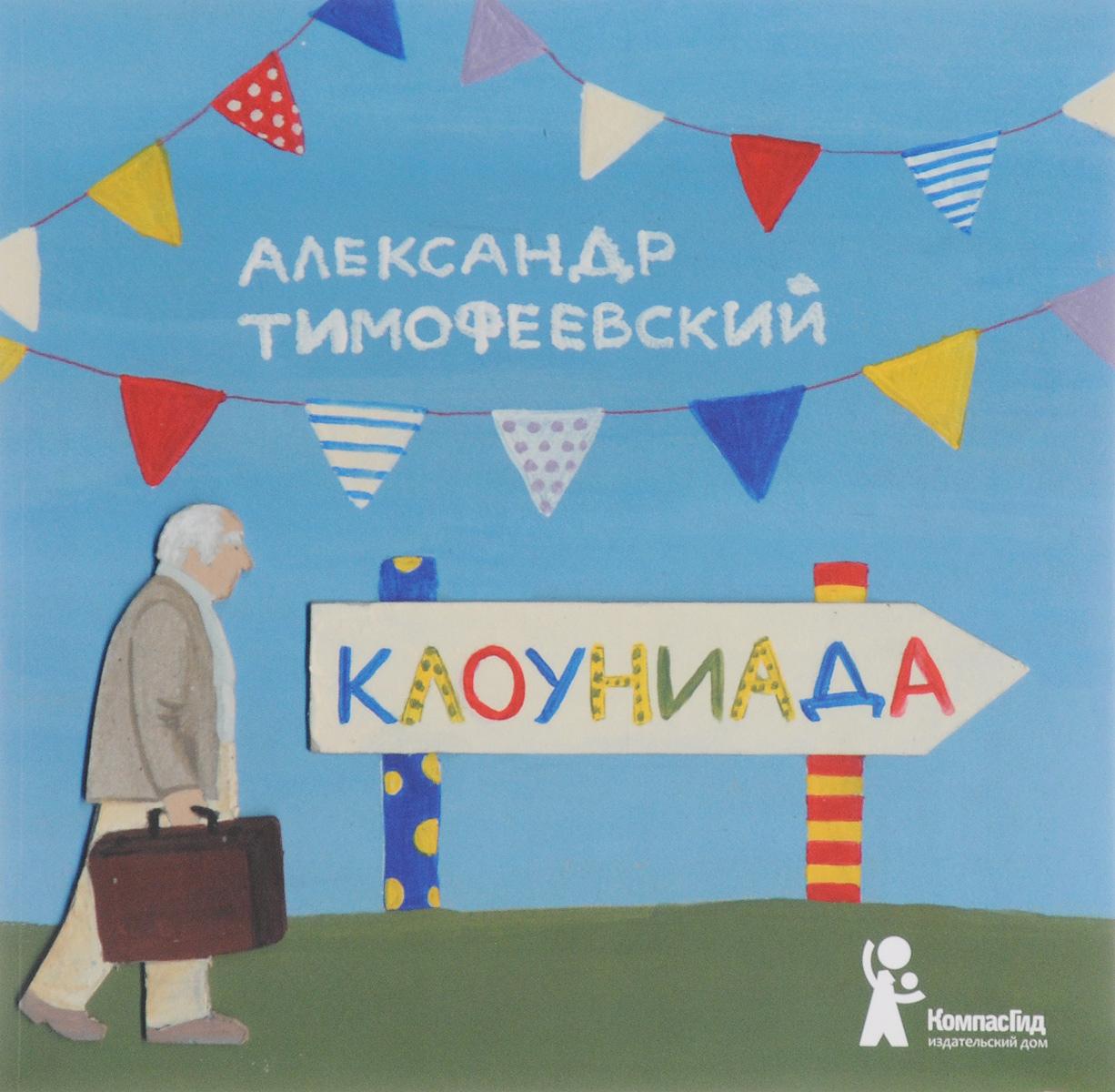 """""""Клоуниада"""", авт. Александр Тимофеевский"""