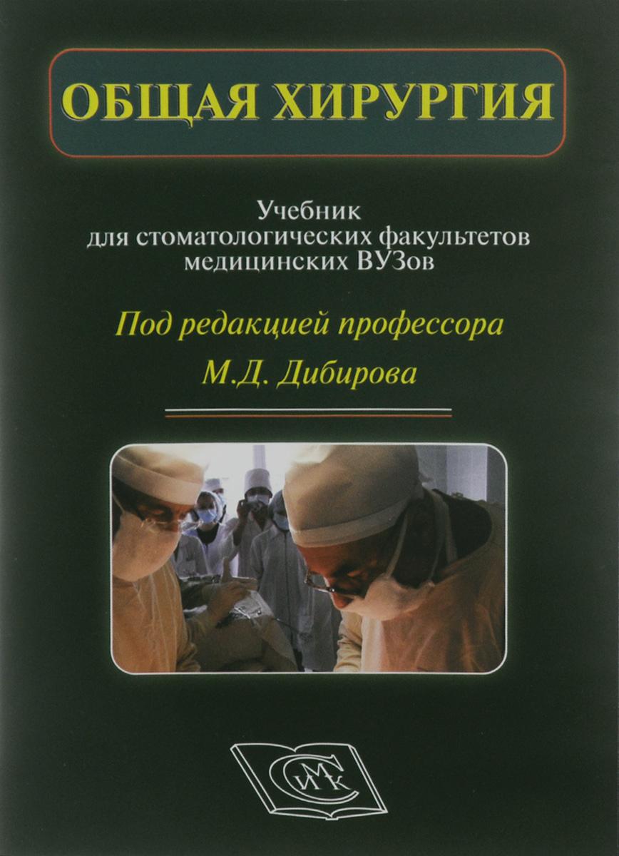 Гостищев гнойная хирургия скачать бесплатно pdf