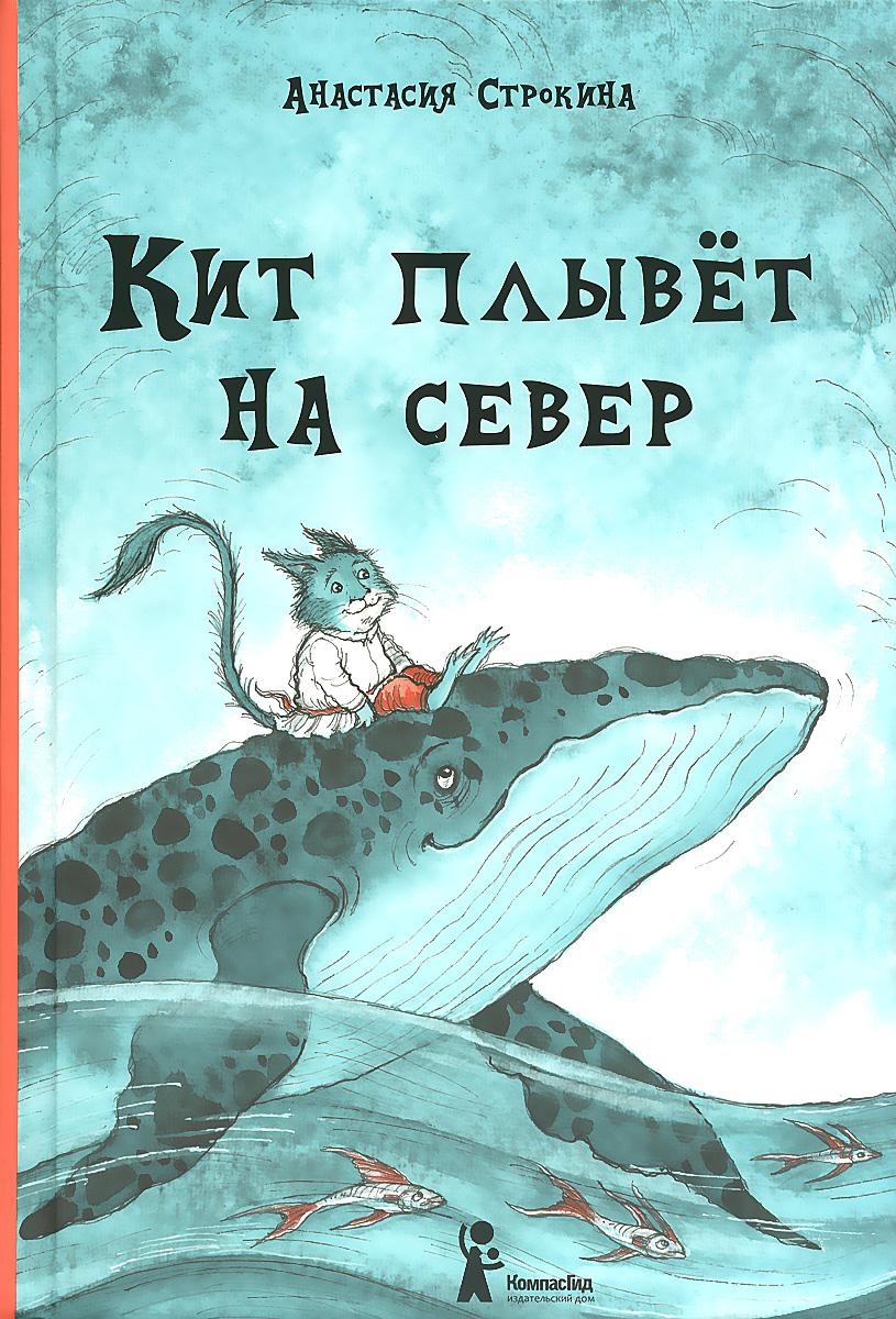 """""""Кит плывёт на север"""" (2-е изд.), авт. Анастасия Строкина"""