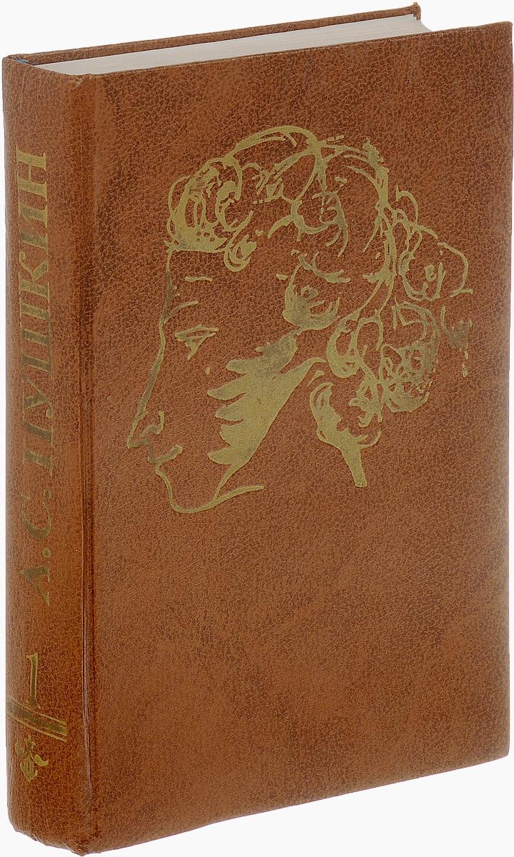 А. С. Пушкин. Собрание сочинений в пяти томах. Том 1