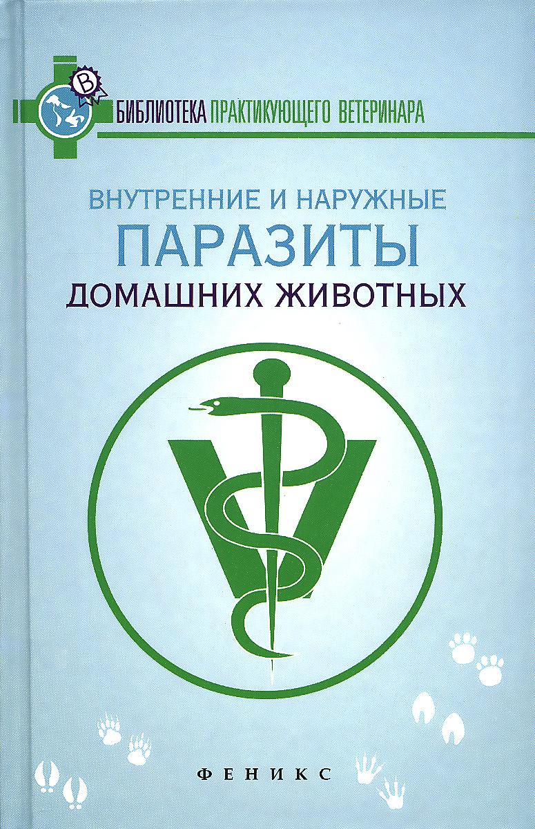 Внутренние и наружные паразиты домашних животных. Лечение и профилактика вызываемых ими заболеваний ( 978-5-222-26548-2 )