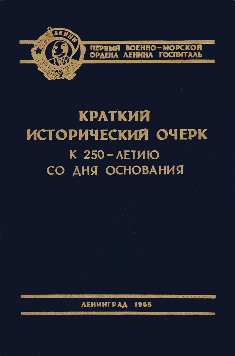Первый Военно-Морской Ордена Ленина Госпиталь. Краткий исторический очерк