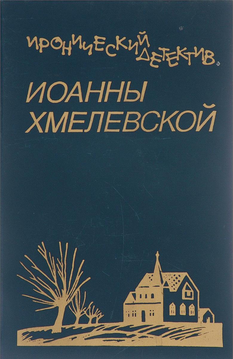 Иоанна Хмелевская. Иронический детектив. В пяти томах. Том 4