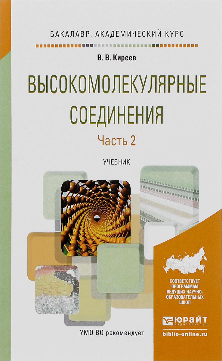 Высокомолекулярные соединения. В 2 частях. Часть 2. Учебник ( 978-5-9916-7152-1 )