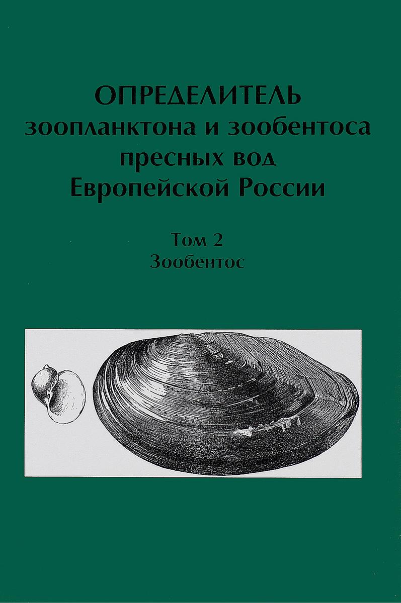Определитель зоопланктона и зообентоса пресных вод Европейской России. Том 2. Зообентос