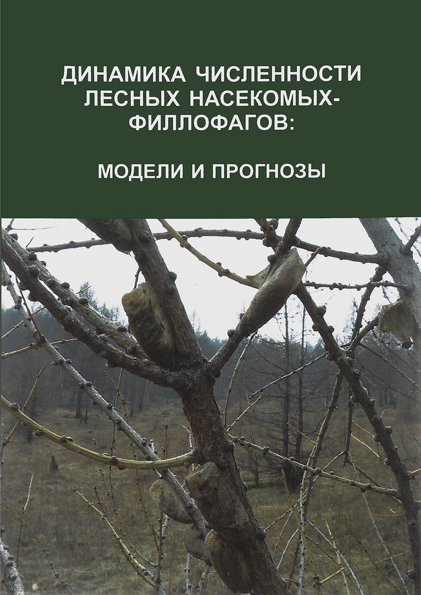 Динамика численности лесных насекомых-филлофагов. Модели и прогнозы