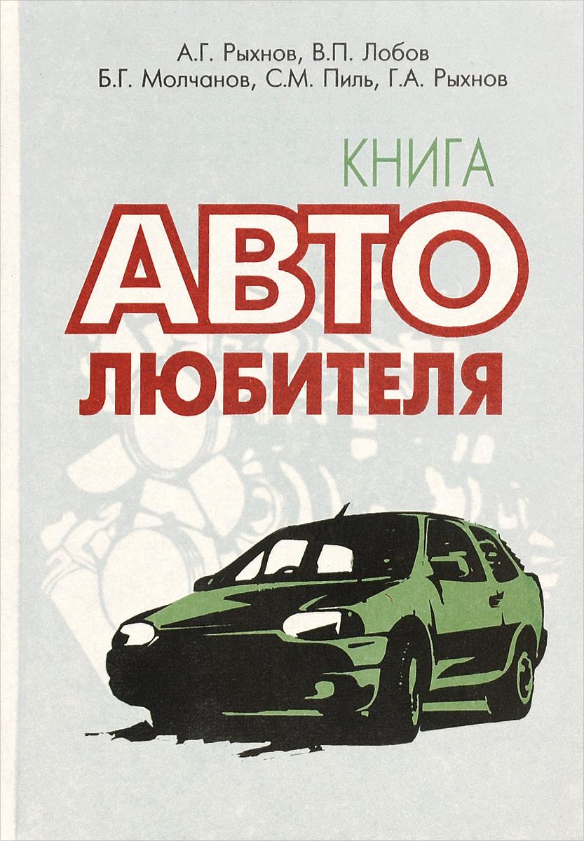 Книга автолюбителя
