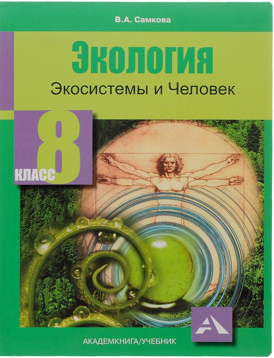 Экология. Экосистемы и Человек. 8 класс. Учебное пособие ( 978-5-49400-386-7 )