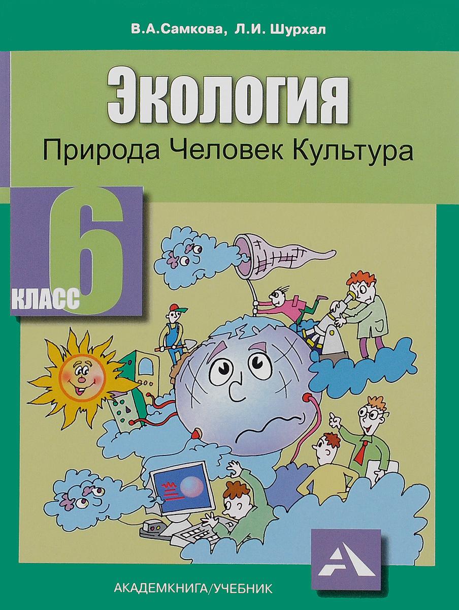 Экология. Природа, человек, культура. 6 класс. Учебное пособие ( 978-5-94908-688-9 )