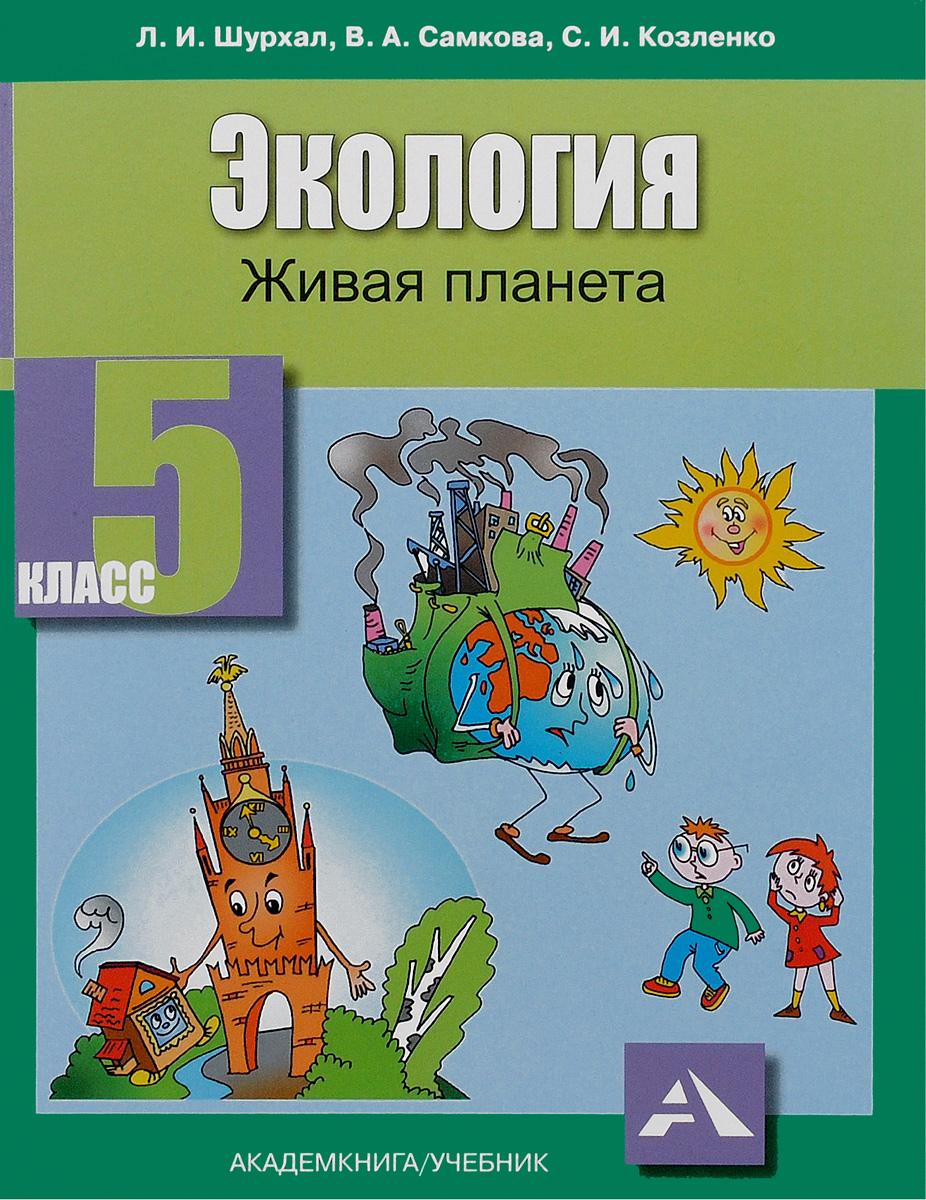 Экология. Живая планета. 5 класс. Учебное пособие ( 978-5-94908-687-2 )