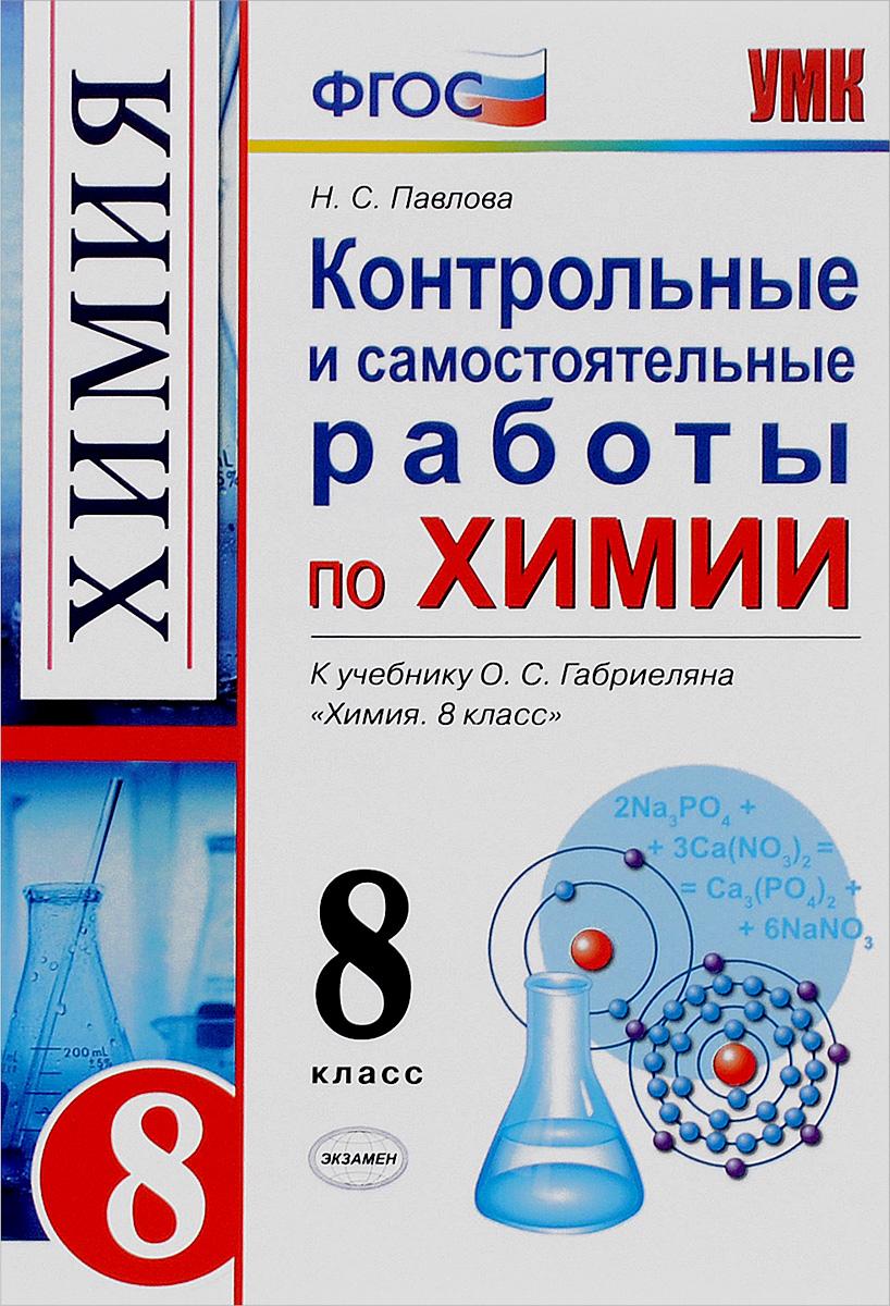Химия. 8 класс. Контрольные и самостоятельные работы. К учебнику О. С. Габриеляна ( 978-5-377-10505-3 )