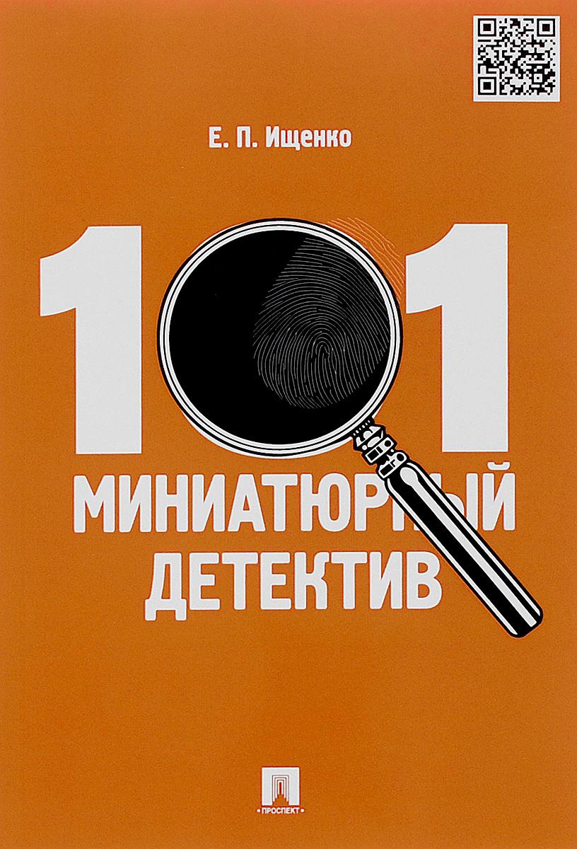 101 ����������� ��������