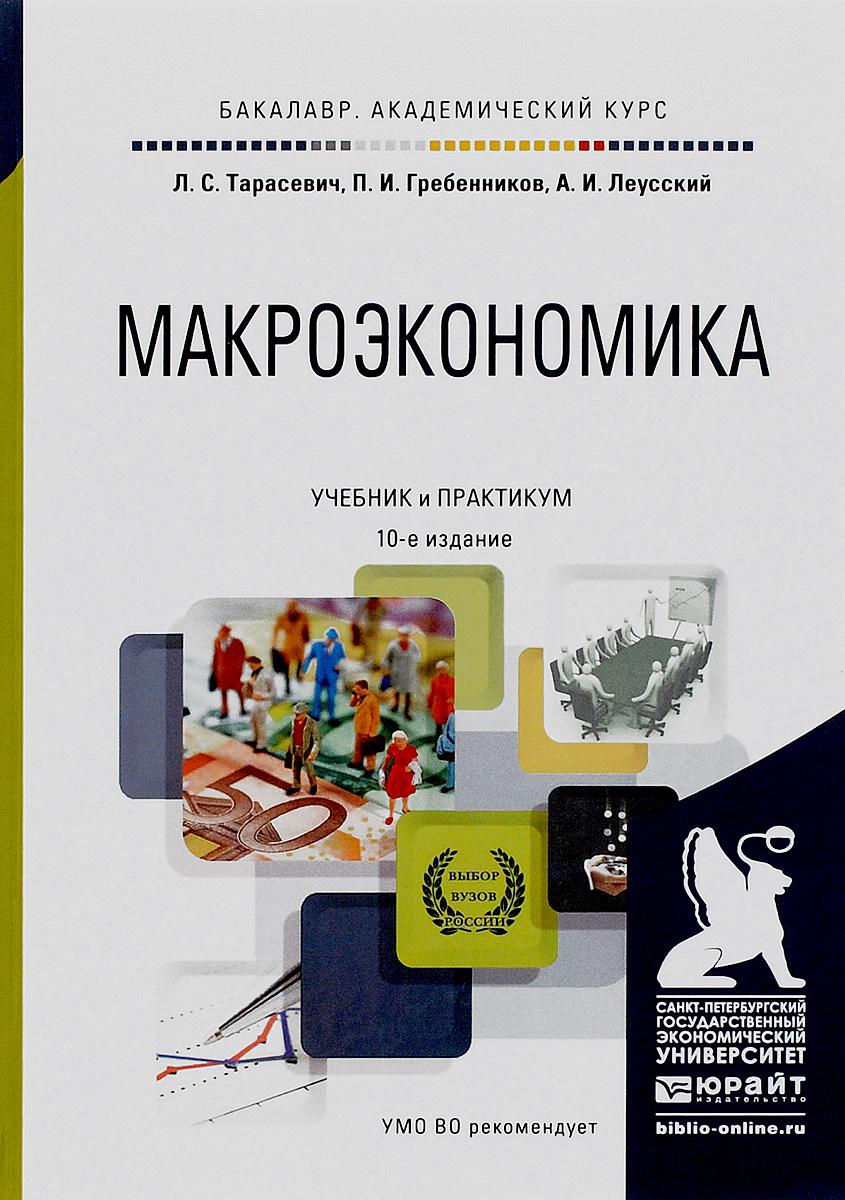 Макроэкономика 10-е изд. Учебник и практикум для академического бакалавриата