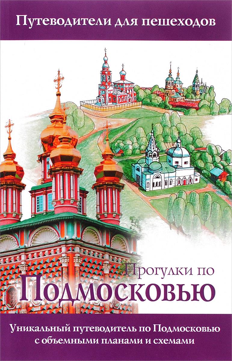 Прогулки по Подмосковью ( 978-5-17-092931-3 )
