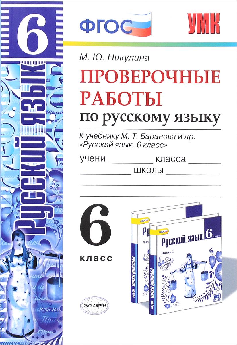 Русский язык. 6 класс. Проверочные работы. К учебнику М. Т. Баранова и др. ( 978-5-377-10328-8 )