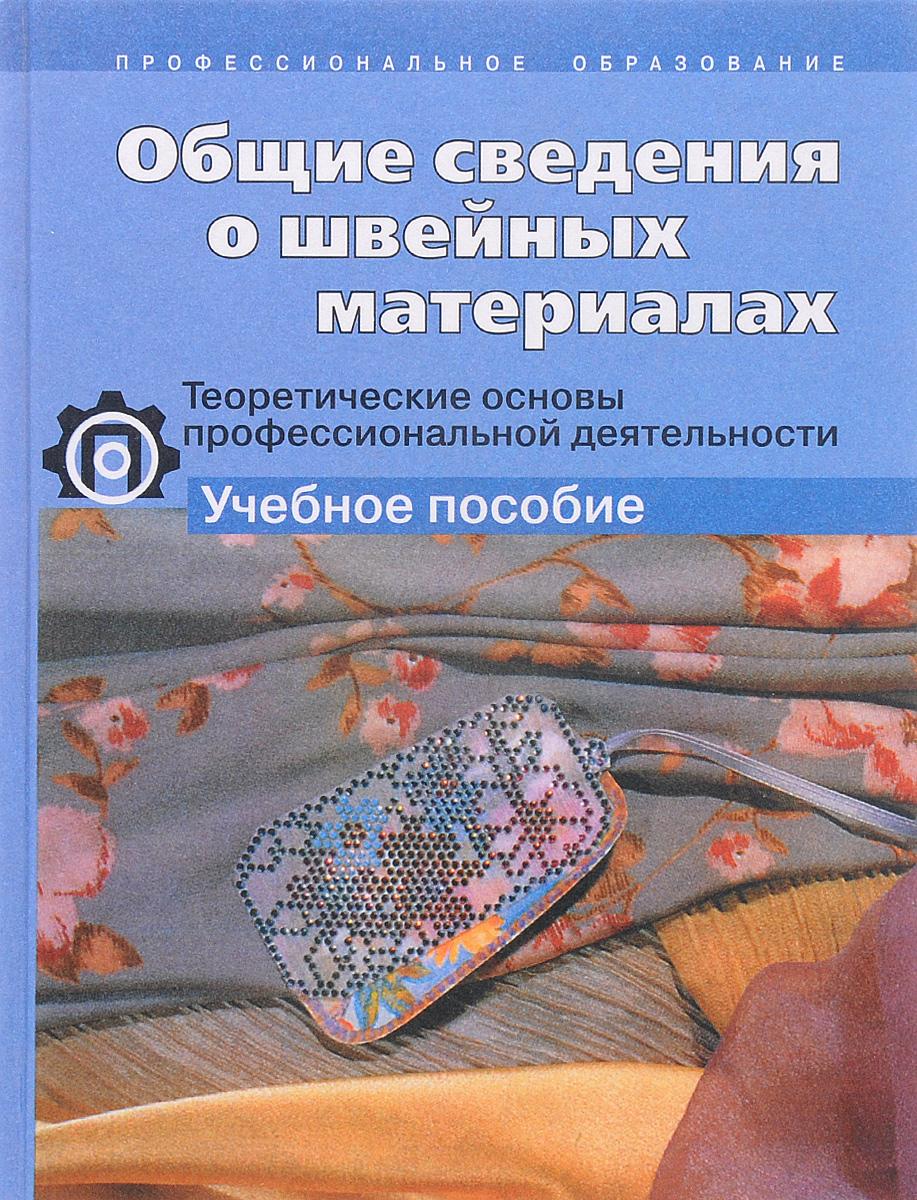 Общие сведения о швейных материалах. Теоретические основы профессиональной деятельности. Учебное пособие ( 5-94908-145-5 )