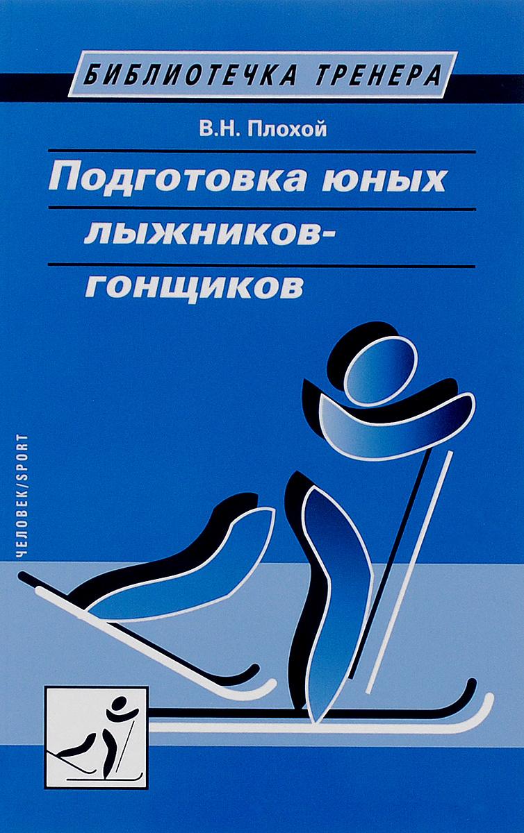 Подготовка юных лыжникв-гонщиков. Научно-методическое пособие. В. Н. Плохой