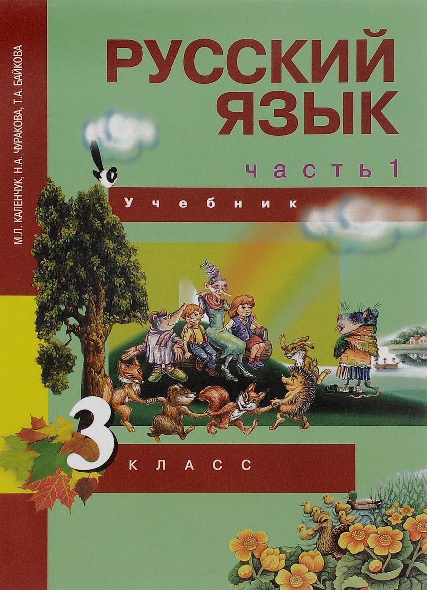Русский язык. 3 класс. Учебник. В 3 частях. Часть 1