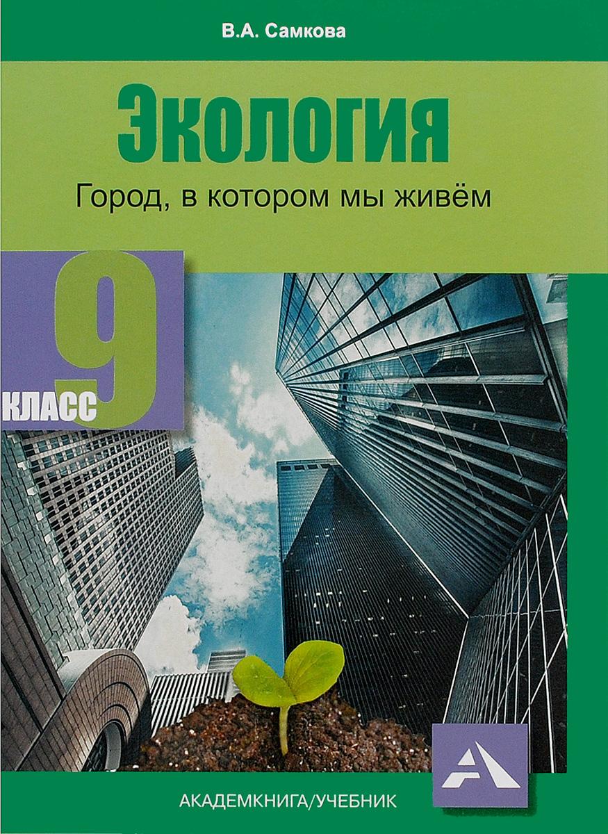 Экология. Город, в котором мы живем. 9 класс. Учебное пособие ( 978-5-494-00935-7 )