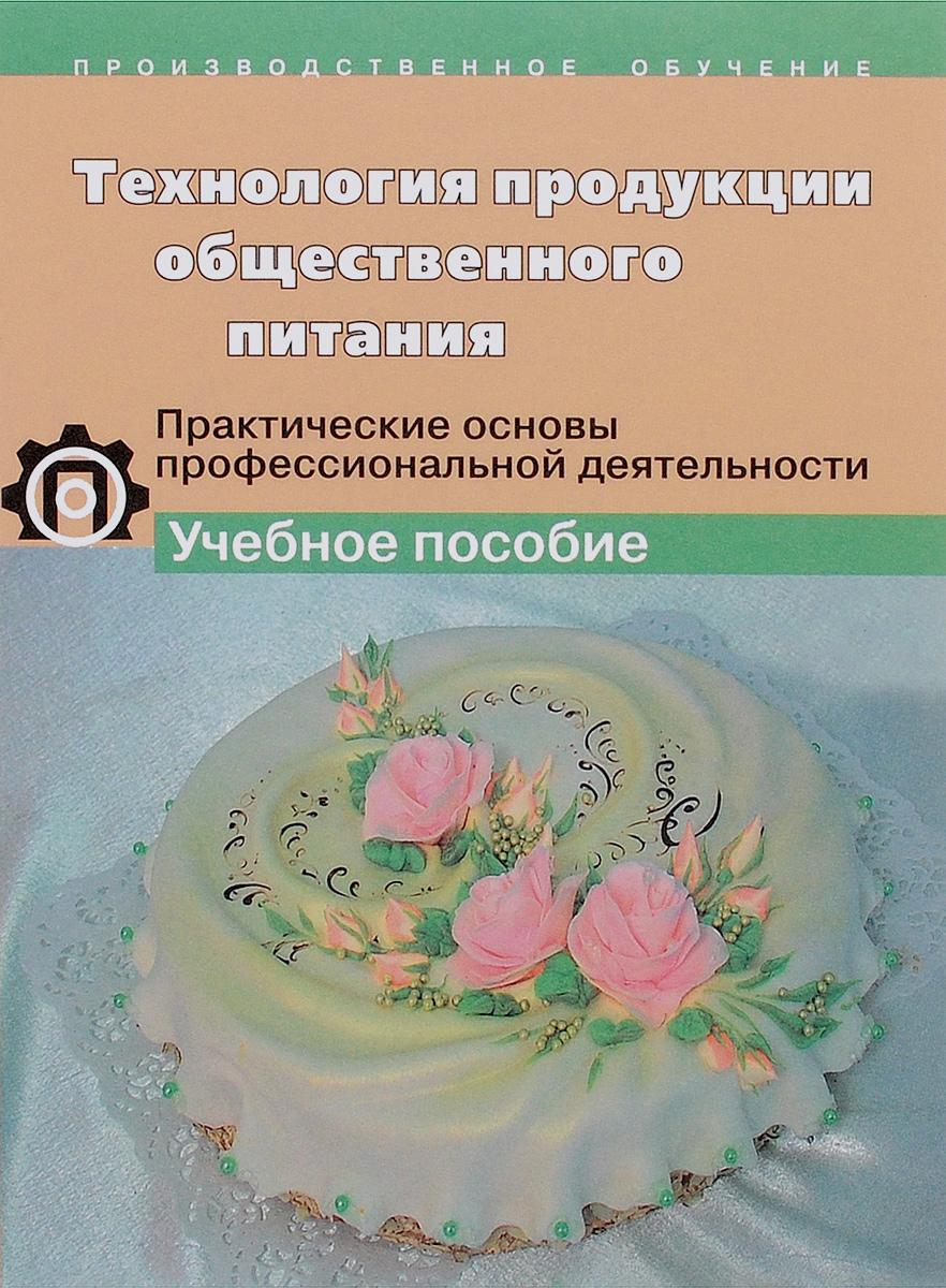 Технология продукции общественного питания. Практические основы профессиональной деятельности кондитера. Учебное пособие ( 5-94908-150-1 )