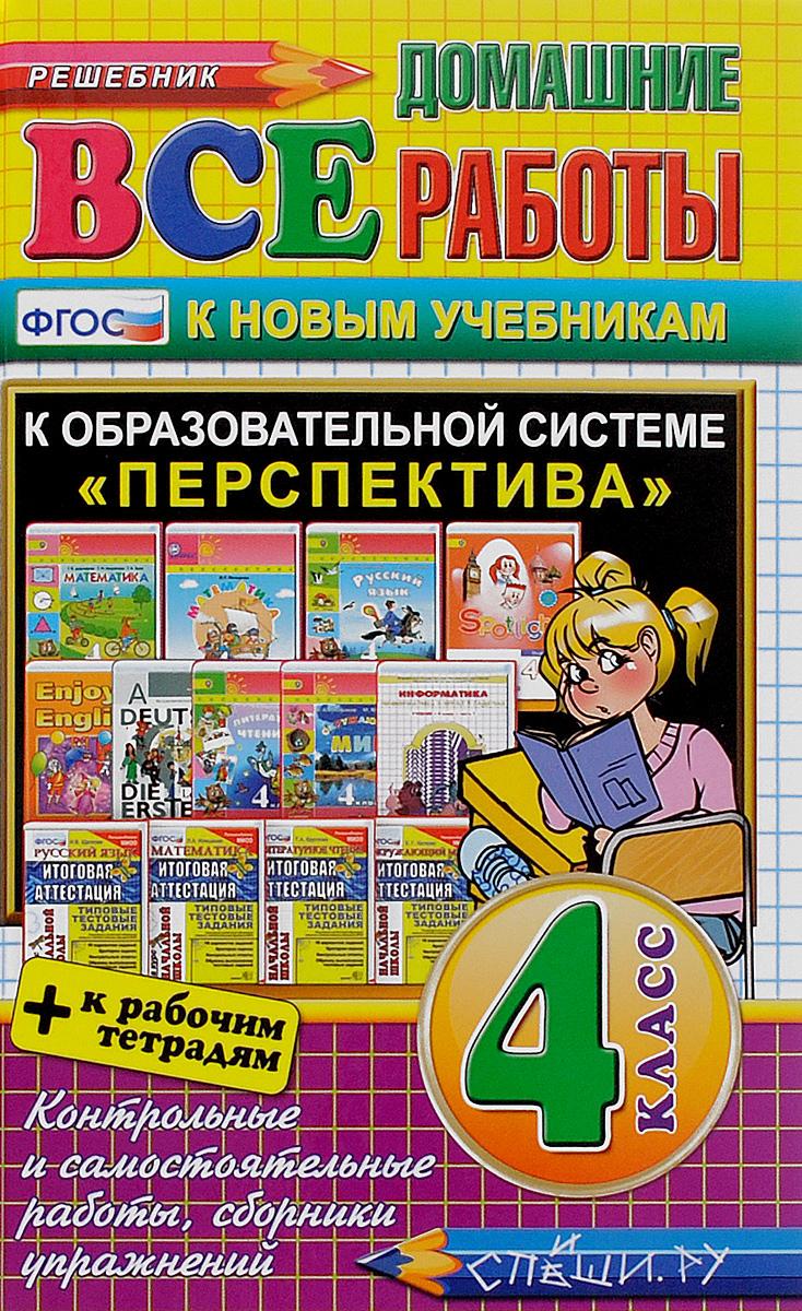 Все домашние работы за 4 класс. Перспектива. ФГОС (к новым учебникам) ( 978-5-906767-56-1 )
