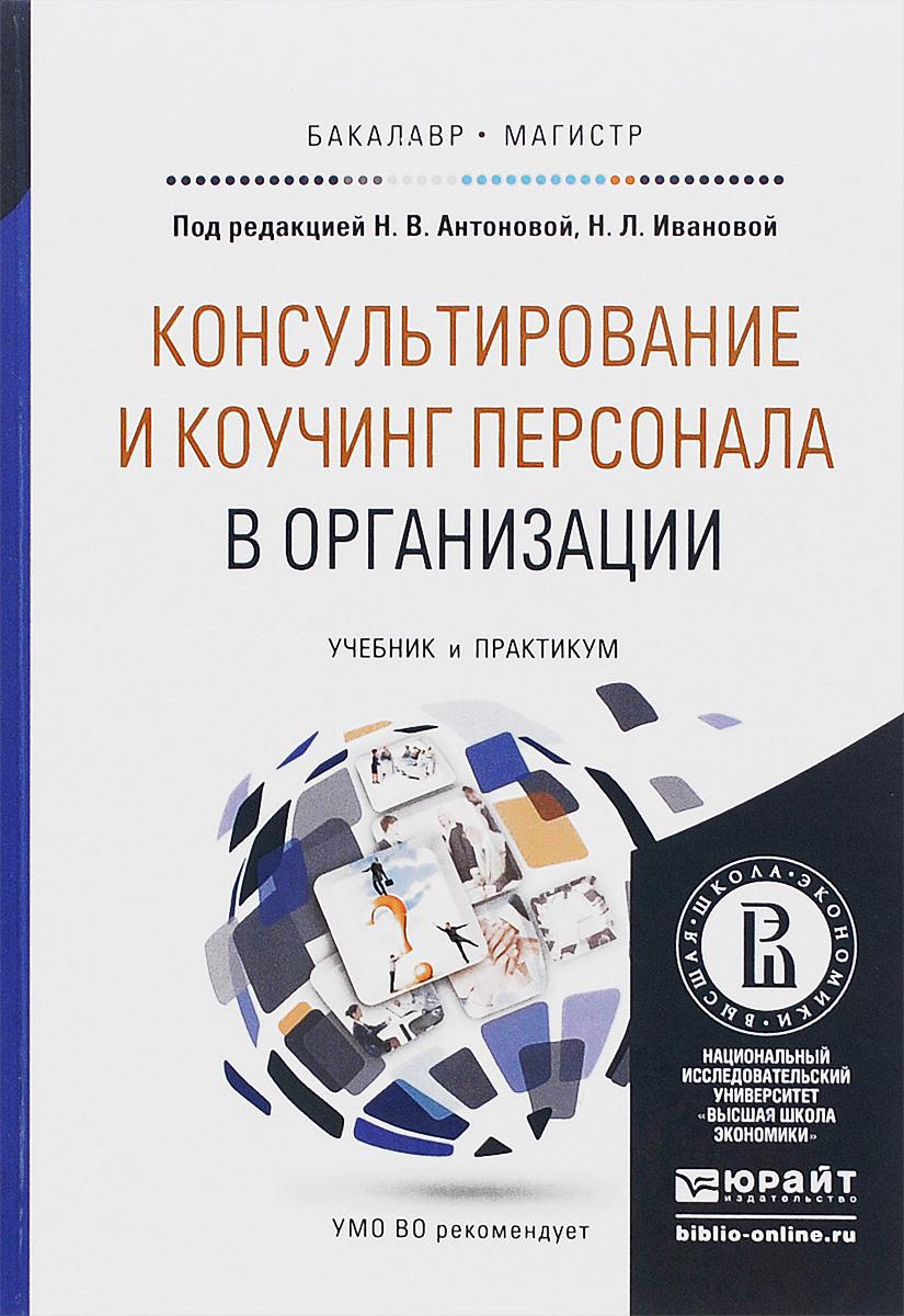 Консультирование и коучинг персонала в организации. Учебник и практикум ( 978-5-9916-6844-6 )