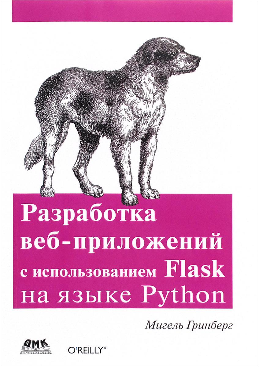 Разработка веб-приложений с использованием Flask на языке Python ( 978-5-97060-206-5, 978-1-449-37262-0 )