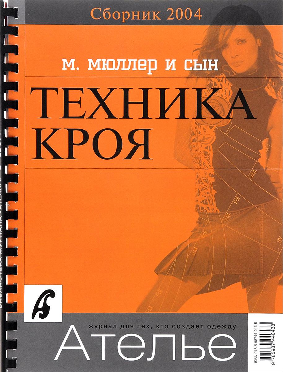 "Э-К.БЖА.Сборник ""Ателье-2004"".Мюллер и сын.Техн.кроя (12+)"