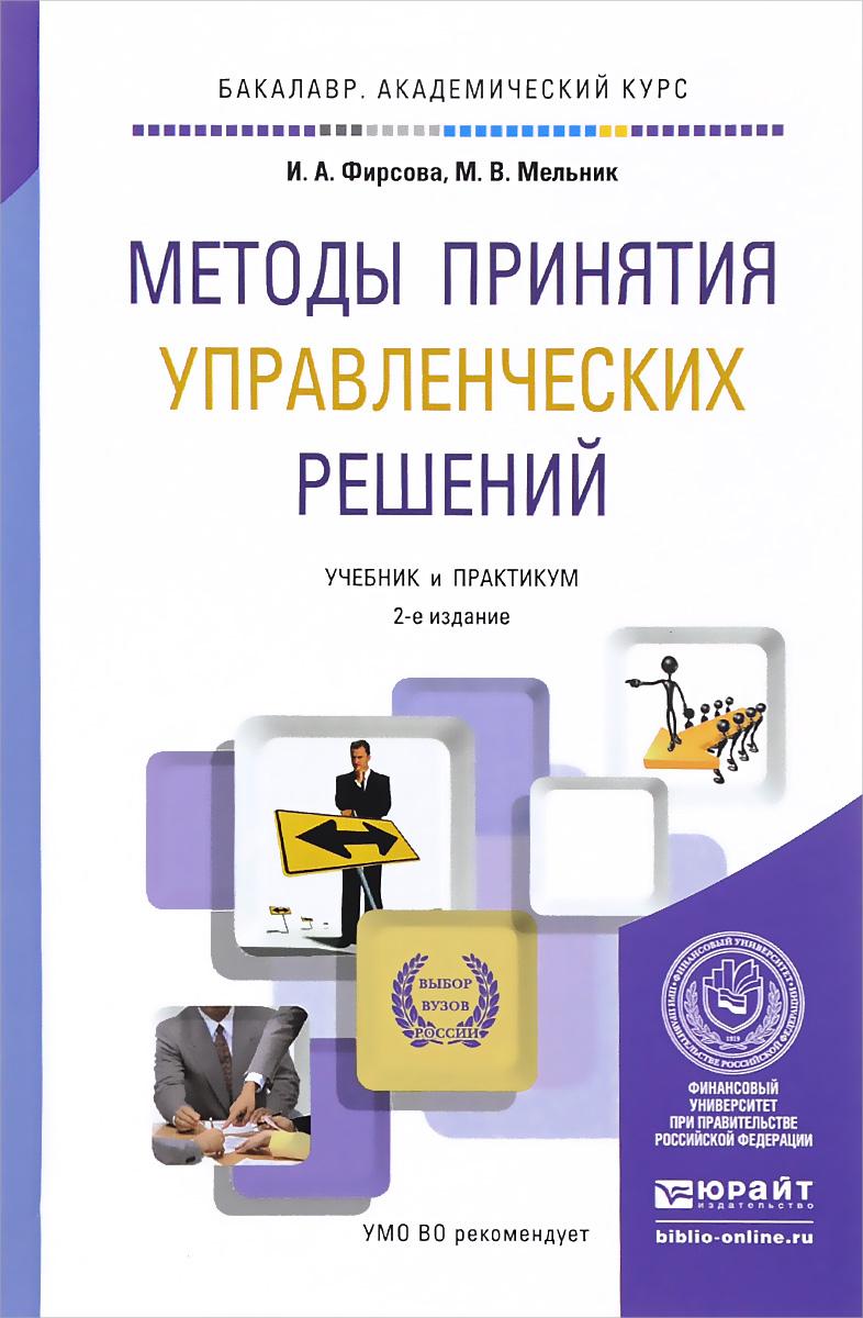 Методы принятия управленческих решений. Учебник и практикум12296407В учебнике излагаются концептуальные основы управления и управленческих решений; законы, закономерности, научные подходы к выбору и формированию управленческого решения: дается понятие и классификация управленческих решений, представлены методы, модели и способы их разработки и принятия; типология управленческих решений, а также методология и организация процесса их разработки: целевая ориентация управленческих решений; анализ альтернатив действий, внешней среды и ее влияния на реализацию альтернатив; рассматриваются условия неопределенности и риска и приемы разработки и выбора управленческого решения в данных условиях; оценка эффективности управленческих решений: контроль реализации управленческих решений и ответственность: функциональные сферы принятия и реализации управленческих решений. В практикуме представлены сгруппированные согласно программе курса методические указания, темы для обсуждения, темы рефератов, тесты, ситуации, практические задания, открытые вопросы, задания на...