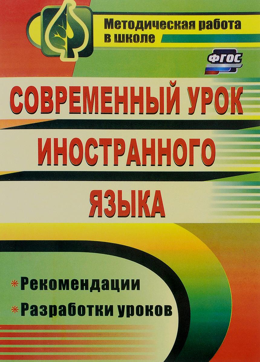 Современный урок иностранного языка. Рекомендации, разработки уроков ( 978-5-7057-4551-7 )